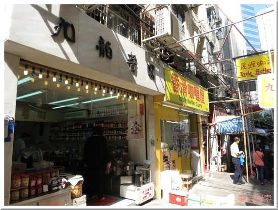 Kowloon_soy