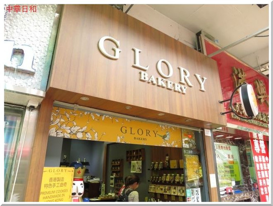 Glory_bakery